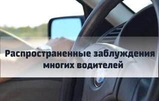 Распространенные заблуждения многих водителей